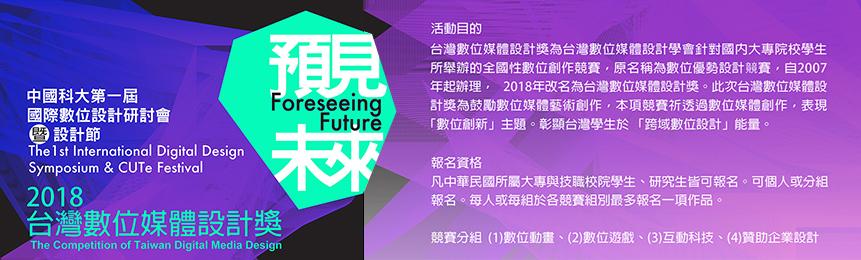 2018 台灣數位媒體設計獎