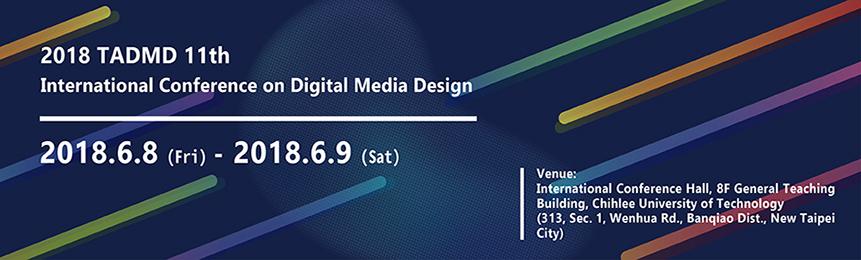 2018 台灣數位媒體設計國際研討會